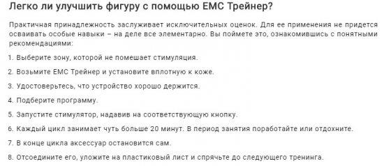 ЕМС Трейнер