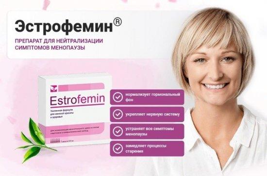 Эстрофемин