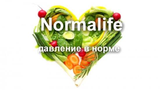 Нормалайф