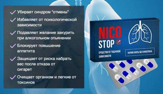 Никостоп