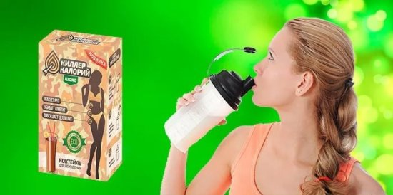 Киллер калорий