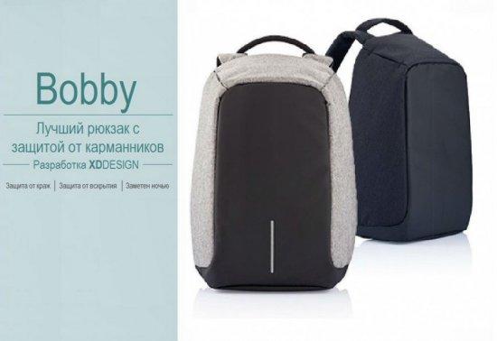 Рюкзак-антивор Bobby