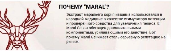 Марал Гель