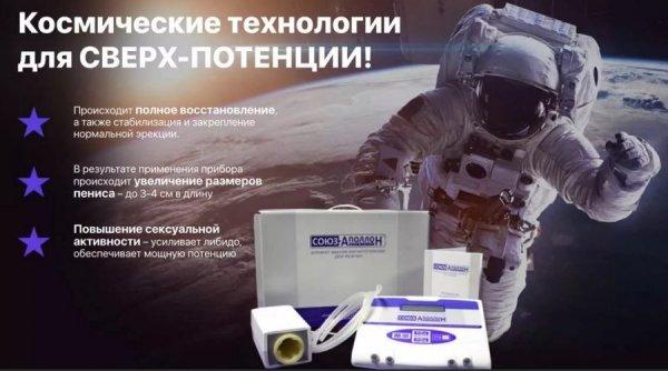 Аппарат Союз-Аполлон