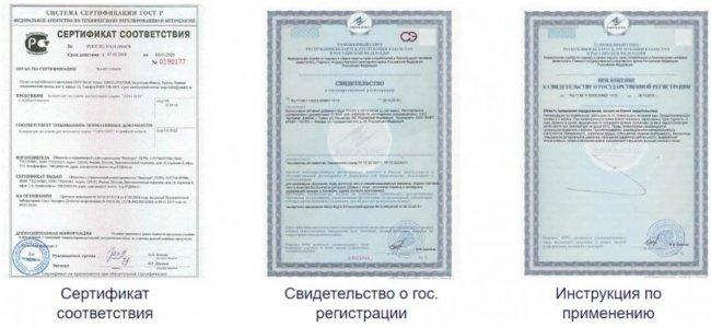 Тонус Фит сертификаты