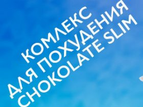 Цены на средство Chocolate Slim